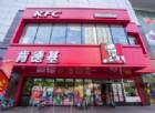 Alibaba fa pagare il pollo fritto di KFC con un sorriso (riconoscimento facciale)